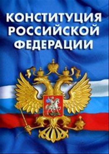 Глава 6 правительство российской